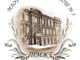 Школьный музей МАОУ Мариинской СОШ № 3 г. Томска